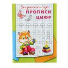 Раскраска-пропись для детского сада «Прописи цифр»