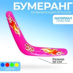 Бумеранг «Круче всех», 30 см, цвета МИКС Ош