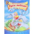 Книга-сказка «Гуси-лебеди», русская народная сказка, 8 стр.