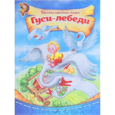 Русская народная сказка «Гуси-лебеди», 8 стр. - Фото 1