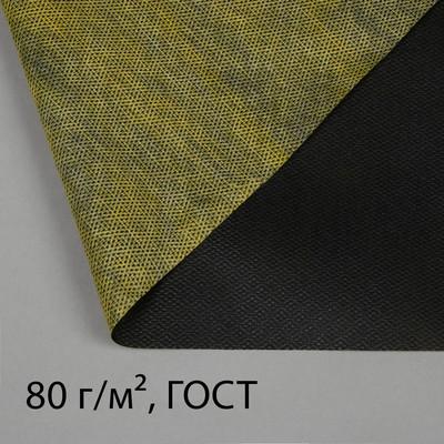 Материал мульчирующий, 5 × 1,6 м, плотность 80, с УФ-стабилизатором, без перфорации, жёлто-чёрный, «Агротекс»