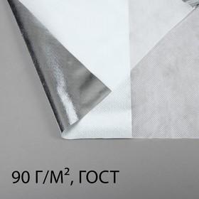 Материал укрывной, 5 × 1,6 м, плотность 90, фольгированный, с УФ-стабилизатором, серебристо-белый, «Агротекс» Ош