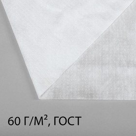 Материал укрывной, армированный, 5 × 1,6 м, плотность 60, с УФ-стабилизатором, белый, «Агротекс»