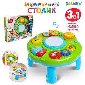 Развивающий столик «Весёлая игра», 3 в 1, световые и звуковые эффекты Ош