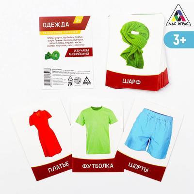 Обучающие карточки «Изучаем английский. Одежда», 16 штук, 3+ - Фото 1
