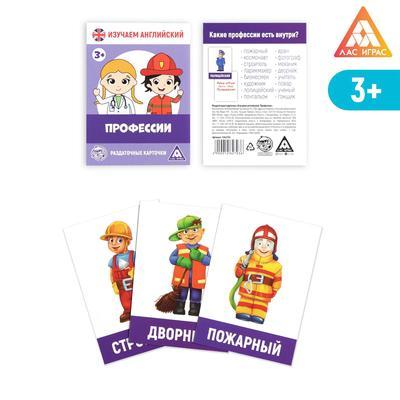 Обучающие карточки «Изучаем английский. Профессии», 16 штук, 3+ - Фото 1