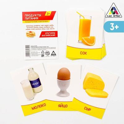 Обучающие карточки «Изучаем английский. Продукты питания», 16 штук, 3+ - Фото 1