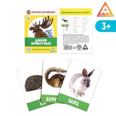 Обучающие карточки «Изучаем английский. Дикие животные», 16 штук, 3+ - Фото 1