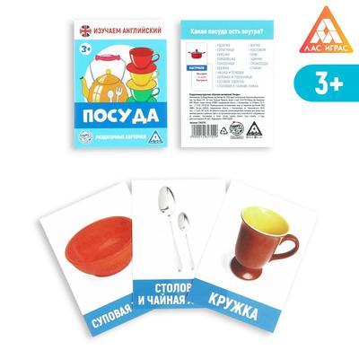 Обучающие карточки «Изучаем английский. Посуда», 16 штук, 3+ - Фото 1