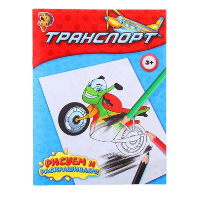Раскраска «Транспорт», 12 стр. - Фото 1