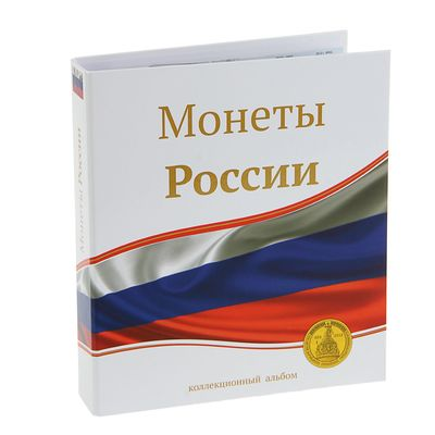 Альбом для монет «10-ти рублевые монеты России», 230 х 270 мм, Optima - Фото 1