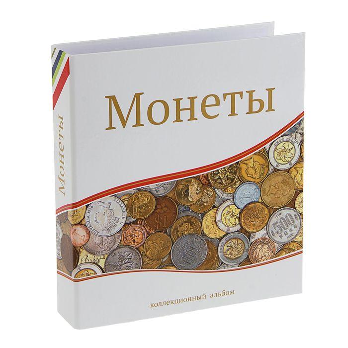 Альбом для монет «Современные монеты», 230 х 270 мм, Optima, без листов
