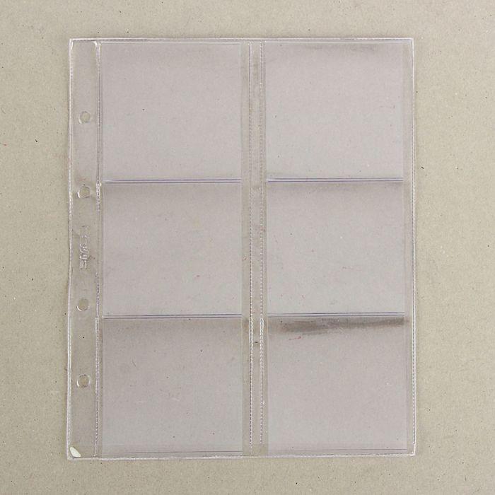 Комплект листов для монет, 5 штук, 200 х 250 мм, на листе 6 ячеек, 80 х 77 мм, скользящий