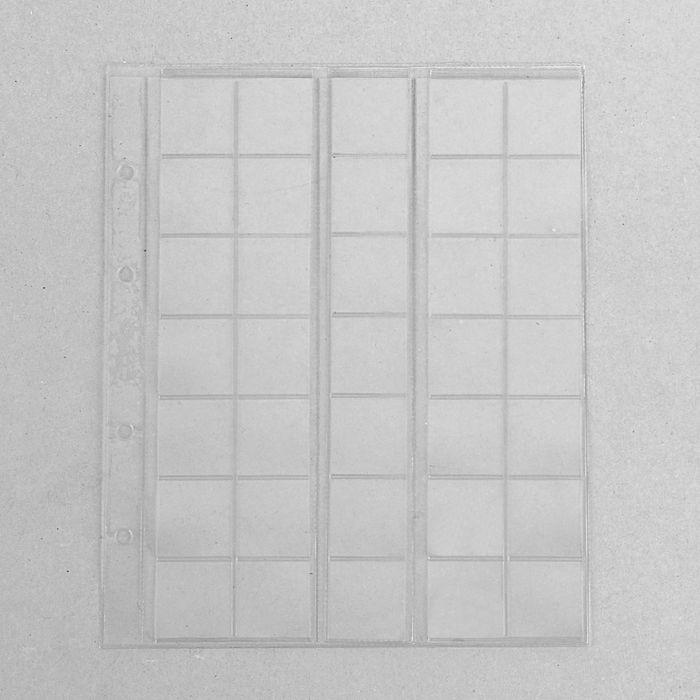 Комплект листов для монет, 5 штук, 200 х 250 мм, на листе 35 ячеек, 30 х32 мм, скользящий