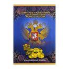 Альбом-планшет для монет «Памятные и юбилейные 10-ти рублевые монеты России»