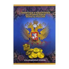 Альбом-планшет для монет «Памятные и юбилейные 10-ти рублевые монеты России» Ош