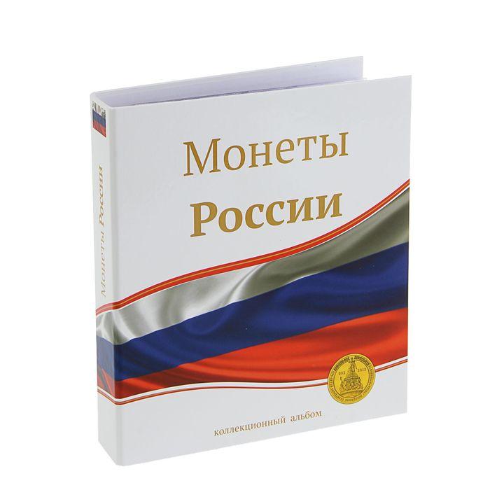 Альбом для монет «Монеты России», 230 х 270 мм, Optima, лист скользящий