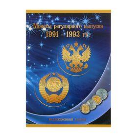 Альбом-планшет под монеты регулярного выпуска 1991-1993 гг. Ош
