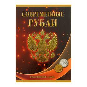 Альбом-планшет для монет «Современные рубли 5 и 10 руб. 1997-2017гг.», два монетных двора
