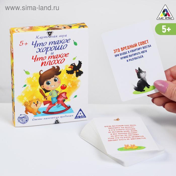Настольная игра «Что такое хорошо, что такое плохо», 50 карточек