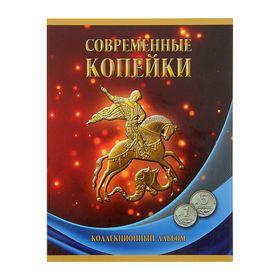 Альбом-планшет для монет «Современные копейки 1997-2014 гг. номиналом 1 и 5 копеек»