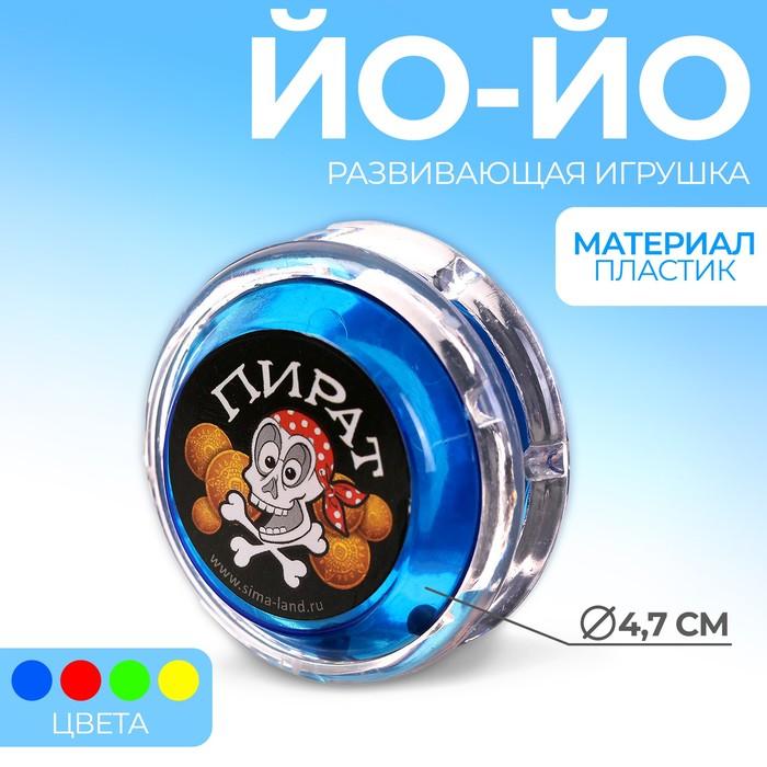 Йо-Йо Пират, шарики внутри, d4,7 см, цвета МИКС