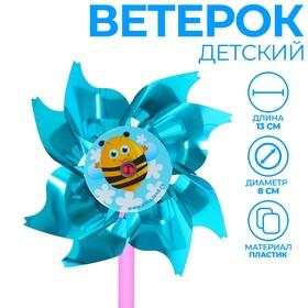 Ветерок с фольгой «Пчёлка», d=8 см Ош