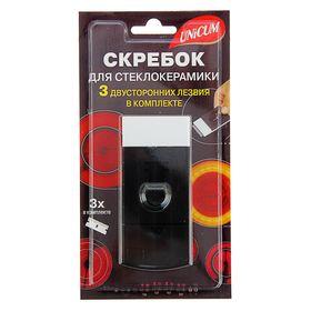Чудо скребок для чистки стеклокерамики Unicum, 1 шт. + 2 шт. запасных лезвия Ош