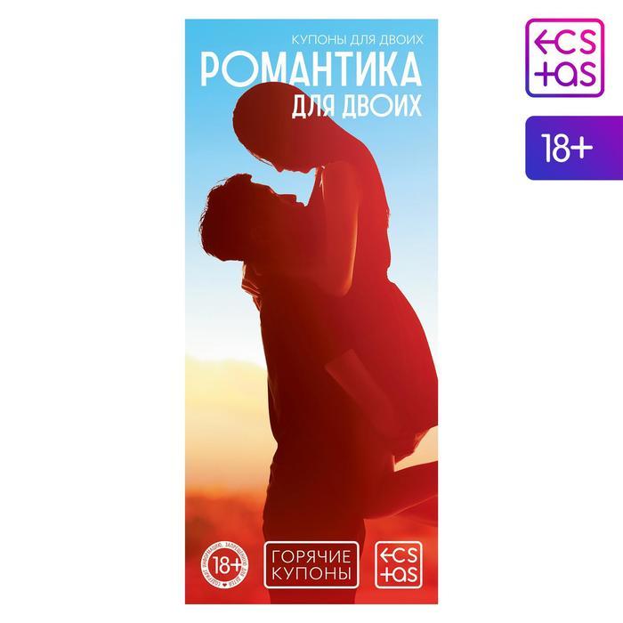 Горячие купоны для двоих «Романтика для двоих», 18+