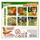 Кубики «Лесные животные» картон, 4 штуки, по методике Монтессори - Фото 2