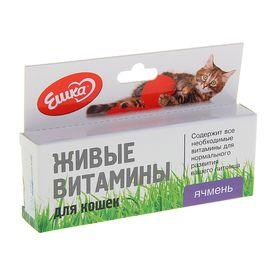 Живые витамины «Ешка» Ячмень для кошек, 20 г Ош