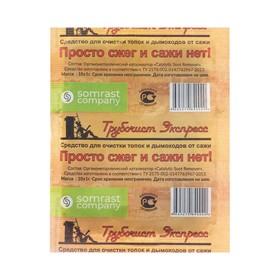 Средство для очистки дымоходов от сажи 'Трубочист Экспресс' , 1 пакетик Ош
