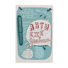 Блокнот для творческих людей А5, 48 листов «Антиежедневник», мягкая обложка, голубой Ош
