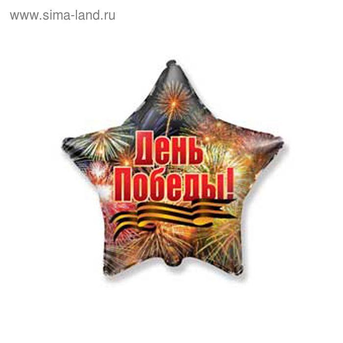 """Шар фольгированный 18"""" «День Победы! Салют», звезда"""