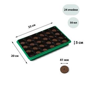 Набор для рассады: торфяная таблетка d = 4,1 см (24 шт.), кассета на 24 ячейки по 50 мл, поддон