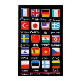 Тетрадь для записи иностранных слов «Привет», 32 листа, обложка мелованный картон