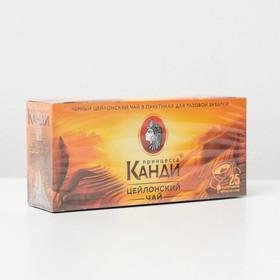 Чай чёрный «Принцесса Канди», цейлонский байховый, 50 г