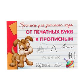 Прописи-раскраска для детского сада «От печатных букв к прописным» Ош