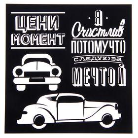 Трафарет для творчества 'Цени момент', 15 х15 см Ош