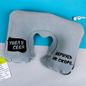 Подушка надувная «Ушёл в себя» 21 х 30,5 см Ош