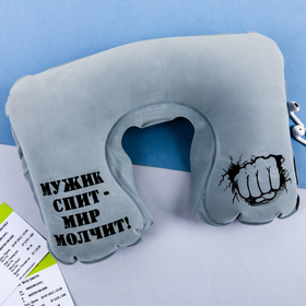 Подушка надувная «Мужик спит» 21 х 30,5 см Ош