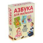 Развивающие карточки-пазлы «Азбука для малышей», 35 карточек