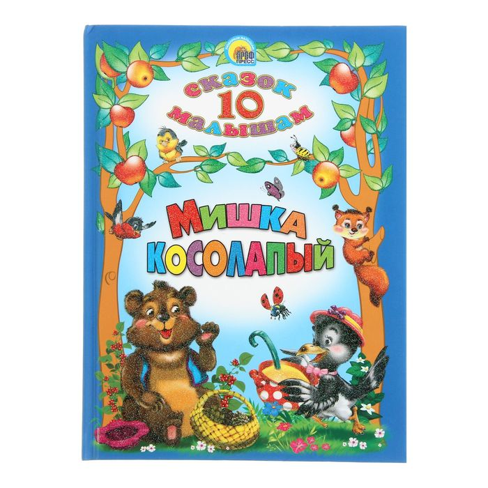 10 сказок малышам «Мишка косолапый»