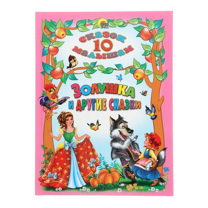 10 сказок малышам «Золушка и другие сказки»