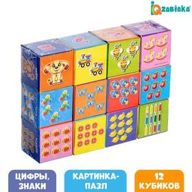 Кубики «Арифметика», 12 элементов Ош