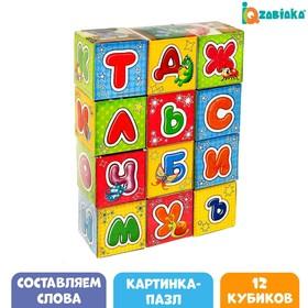 Кубики «Изучаем Алфавит», 12 штук, по методике Монтессори