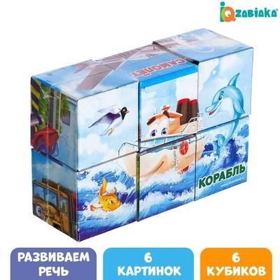 Кубики «Транспорт», 6 штук (картон) - Фото 1