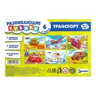 Кубики «Транспорт», 6 штук (картон) - Фото 4