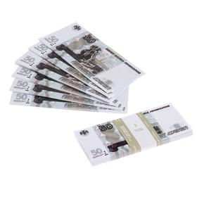 Пачка купюр 50 рублей Ош