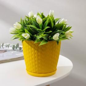 Горшок для цветов с поддоном «Ротанг», 1,2 л, цвет жёлтый